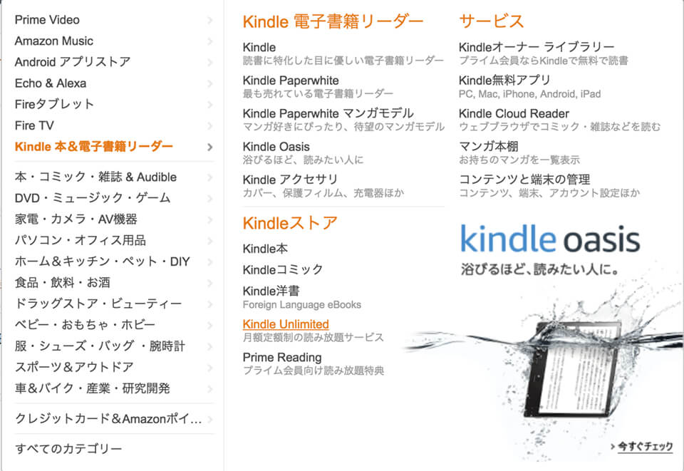 Kindle Unlimited 読み放題は1ヶ月間タダ